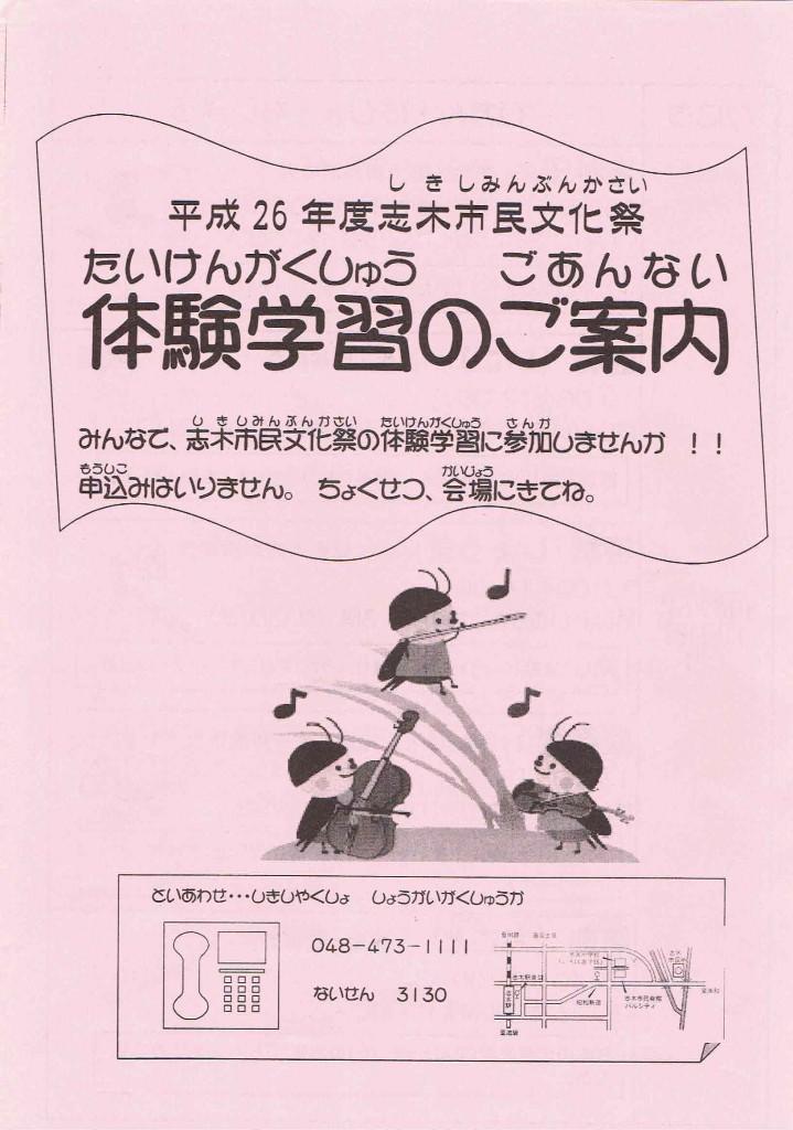 志木市民文化祭に参加します