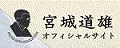 宮城道雄オフィシャルサイトHP