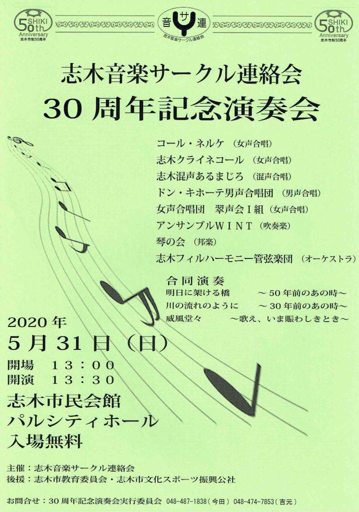 5/31(日)演奏会の練習進んでいます