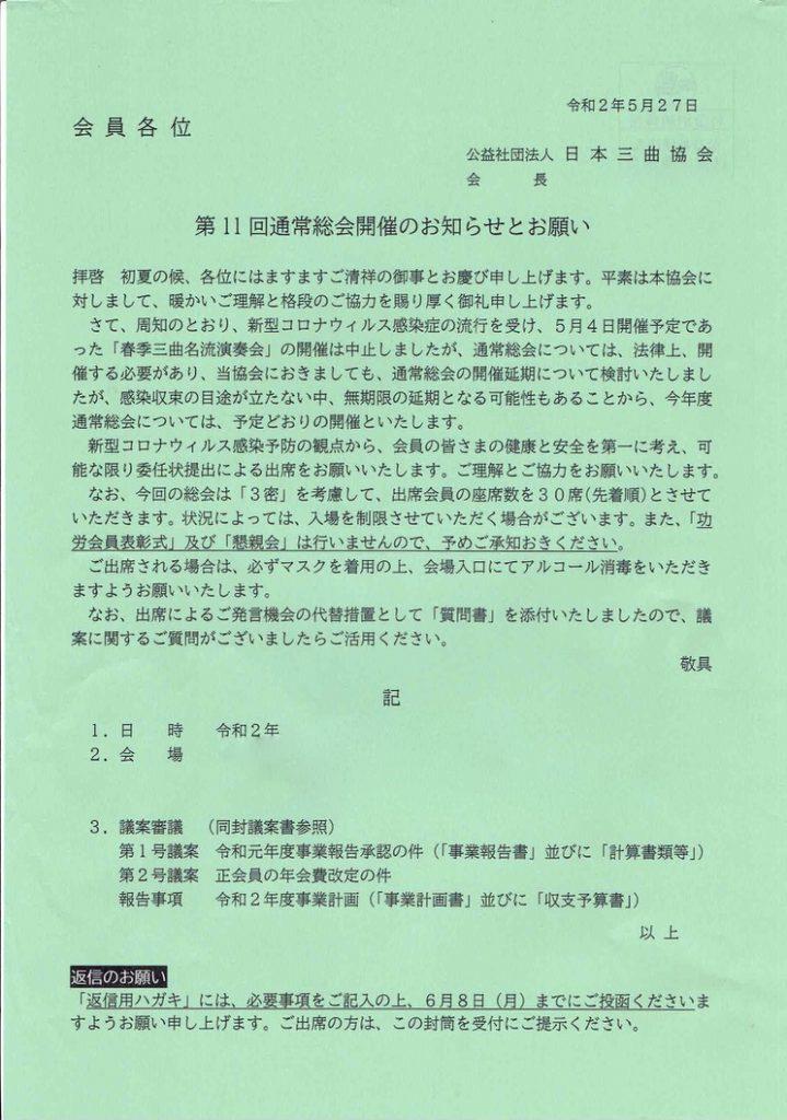 三曲協会通常総会開催のお知らせが届きました。