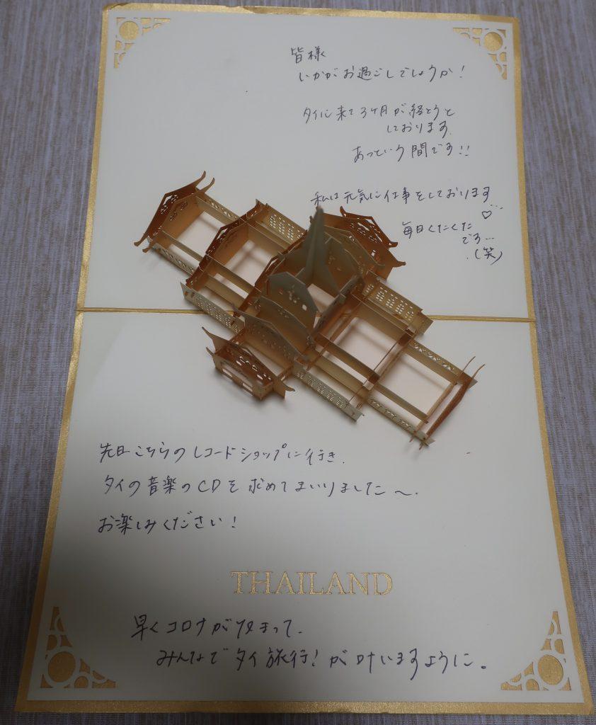 タイからお手紙が届きました