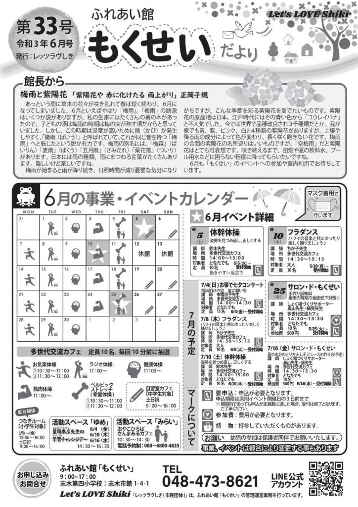 7/4(日)「お箏で七夕コンサート」のチラシできました